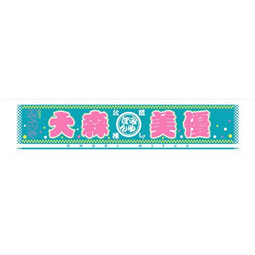 AKB48 推しマフラータオル3 大森美優