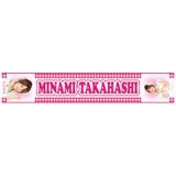 AKB48 JAGATEN神推しマフラータオル高橋 みなみ