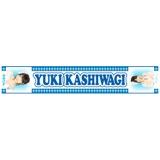 AKB48 JAGATEN神推しマフラータオル柏木 由紀