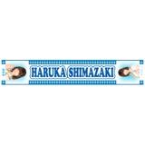 AKB48 JAGATEN神推しマフラータオル島崎 遥香