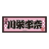 AKB48 推し大判タオル 川栄 李奈