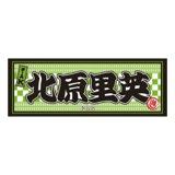 AKB48 推し大判タオル 北原 里英