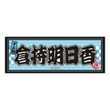 AKB48 推し大判タオル 倉持 明日香