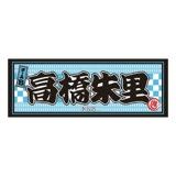 AKB48 推し大判タオル 高橋 朱里
