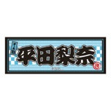 AKB48 推し大判タオル 平田 梨奈