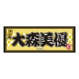 AKB48 推し大判タオル 大森 美優