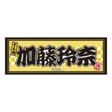 AKB48 推し大判タオル 加藤 玲奈