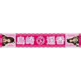 AKB48 JAGATEN神推しマフラータオル2 島崎 遥香