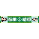 AKB48 JAGATEN神推しマフラータオル2 石田 晴香