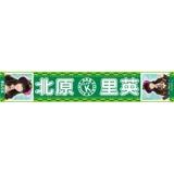 AKB48 JAGATEN神推しマフラータオル2 北原 里英
