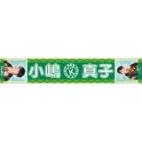 AKB48 JAGATEN神推しマフラータオル2 小嶋 真子