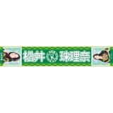 AKB48 JAGATEN神推しマフラータオル2 松井 珠理奈