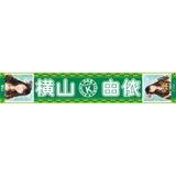 AKB48 JAGATEN神推しマフラータオル2 横山 由依