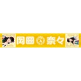 AKB48 JAGATEN神推しマフラータオル2 岡田 奈々