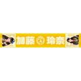 AKB48 JAGATEN神推しマフラータオル2 加藤 玲奈