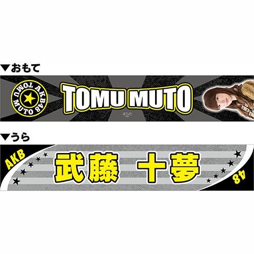 AKB48 リバーシブル推しマフラータオル 武藤十夢
