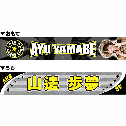 AKB48 リバーシブル推しマフラータオル 山邊歩夢