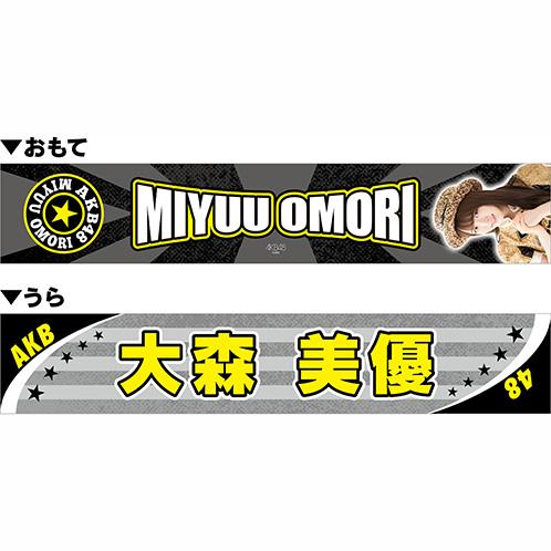 AKB48 リバーシブル推しマフラータオル 大森美優