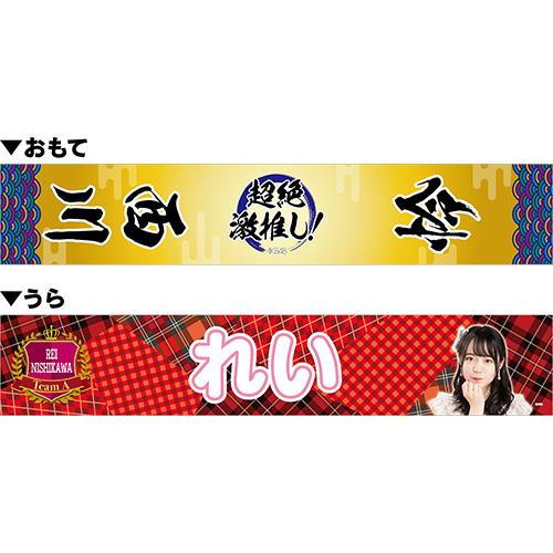 AKB48 超絶激推し!リバーシブルマフラータオル 西川怜
