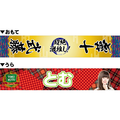 AKB48 超絶激推し!リバーシブルマフラータオル 武藤十夢