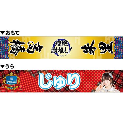 AKB48 超絶激推し!リバーシブルマフラータオル 高橋朱里
