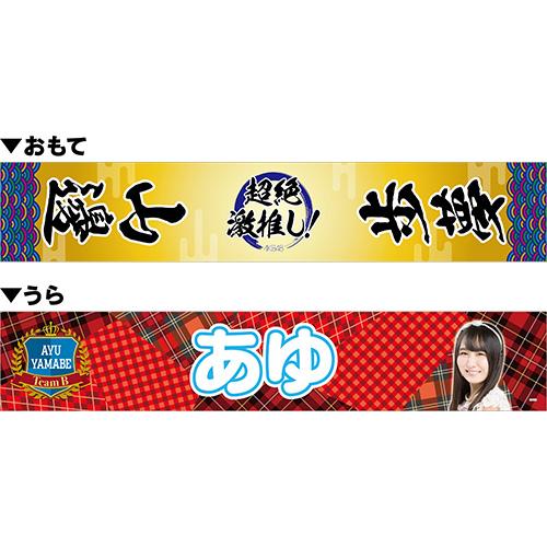 AKB48 超絶激推し!リバーシブルマフラータオル 山邊歩夢
