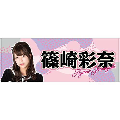 AKB48 リバーシブル推し大判タオル 篠崎彩奈