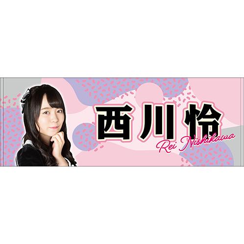 AKB48 リバーシブル推し大判タオル 西川怜