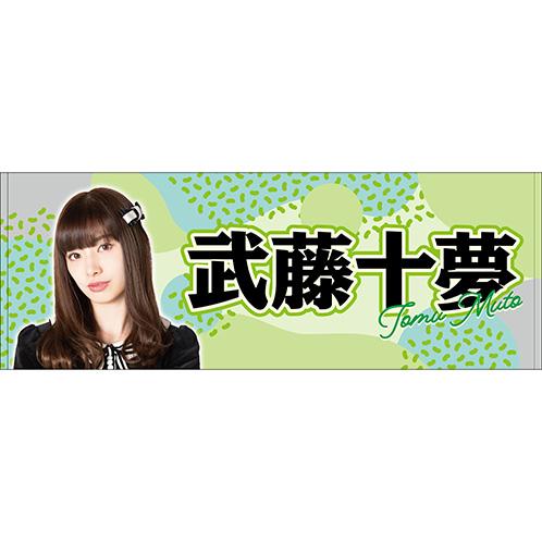 AKB48 リバーシブル推し大判タオル 武藤十夢