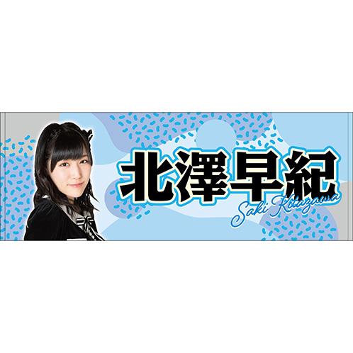 AKB48 リバーシブル推し大判タオル 北澤早紀