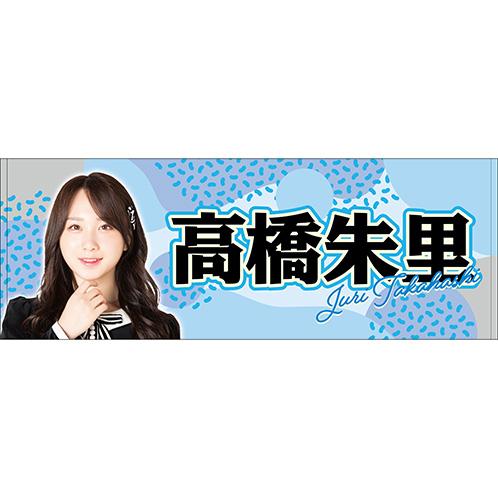 AKB48 リバーシブル推し大判タオル 高橋朱里