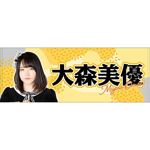 AKB48 リバーシブル推し大判タオル 大森美優