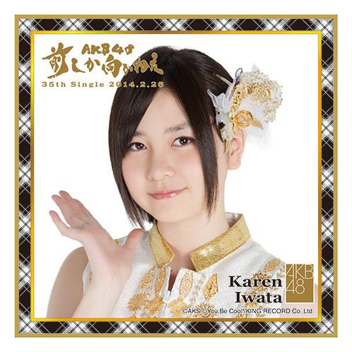 AKB48 前しか向かねえ推しタオル 岩田 華怜