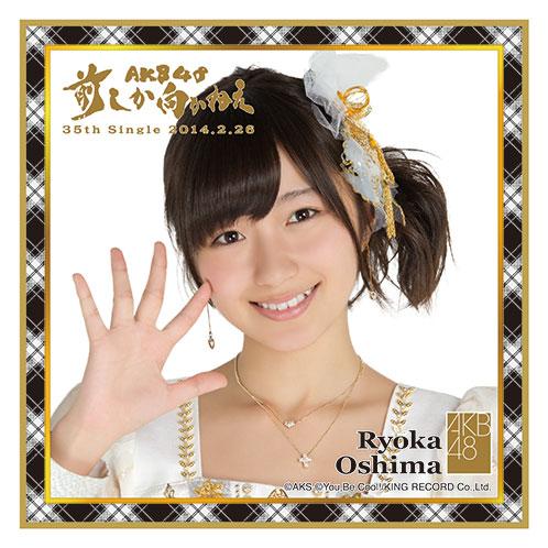 AKB48 前しか向かねえ推しタオル 大島 涼花