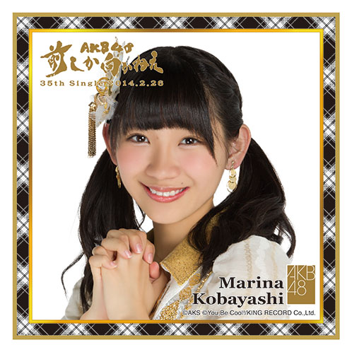AKB48 前しか向かねえ推しタオル 小林 茉里奈