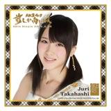 AKB48 前しか向かねえ推しタオル 高橋 朱里