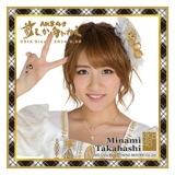AKB48 前しか向かねえ推しタオル 高橋 みなみ