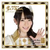 AKB48 前しか向かねえ推しタオル 松井 咲子