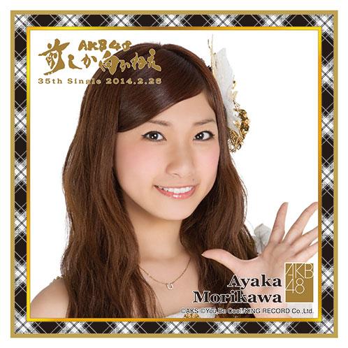 AKB48 前しか向かねえ推しタオル 森川 彩香