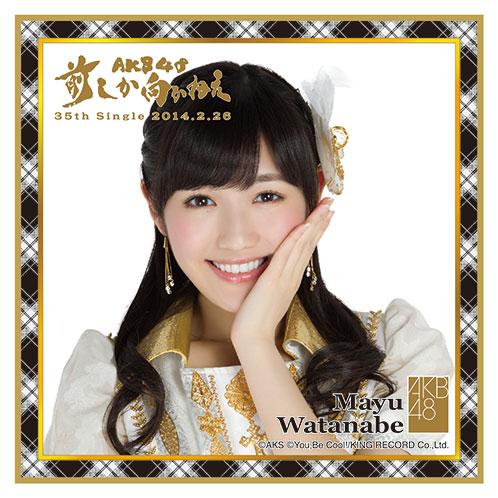 AKB48 前しか向かねえ推しタオル 渡辺 麻友