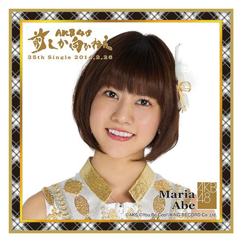 AKB48 前しか向かねえ推しタオル 阿部 マリア