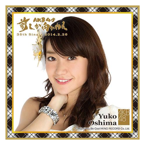 AKB48 前しか向かねえ推しタオル 大島 優子
