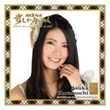 AKB48 前しか向かねえ推しタオル 倉持 明日香