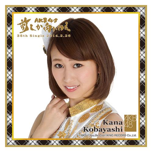 AKB48 前しか向かねえ推しタオル 小林 香菜