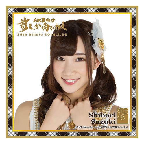 AKB48 前しか向かねえ推しタオル 鈴木 紫帆里