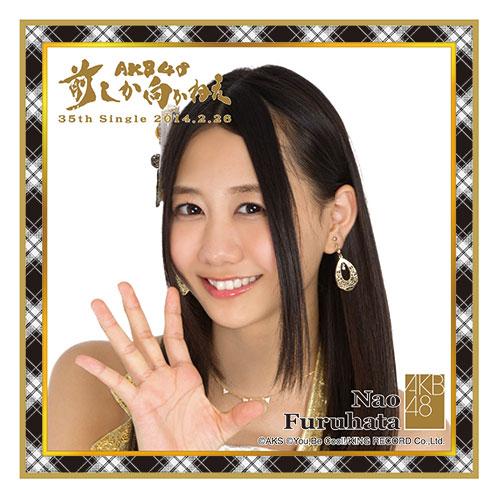 AKB48 前しか向かねえ推しタオル 古畑 奈和