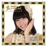 AKB48 前しか向かねえ推しタオル 松井 珠理奈