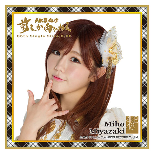 AKB48 前しか向かねえ推しタオル 宮崎 美穂