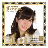 AKB48 前しか向かねえ推しタオル 石田 晴香