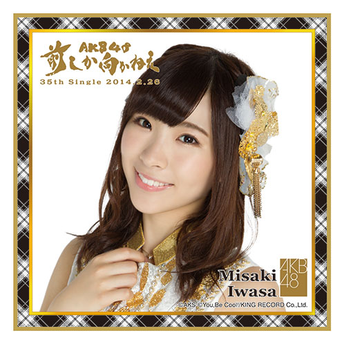 AKB48 前しか向かねえ推しタオル 岩佐 美咲